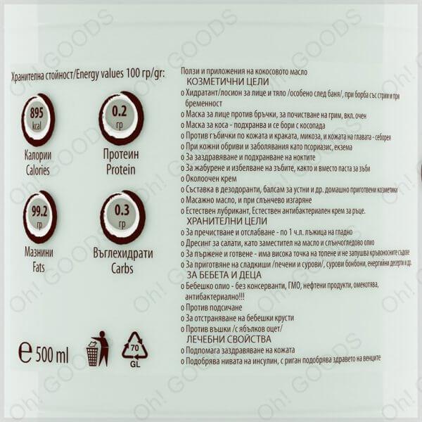h!GOODS био кокосово масло нерафинирано етикет
